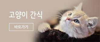 하단 바로가기))  고양이간식