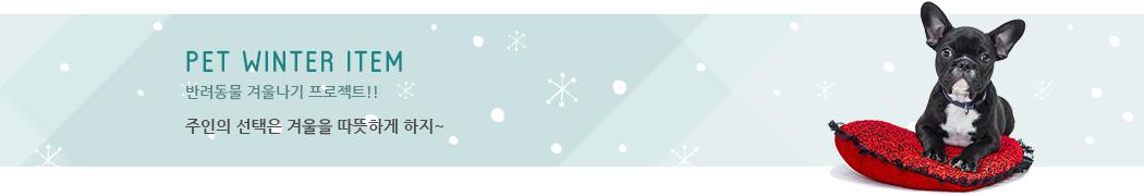 하단))  반려동물 겨울나기 프로젝트